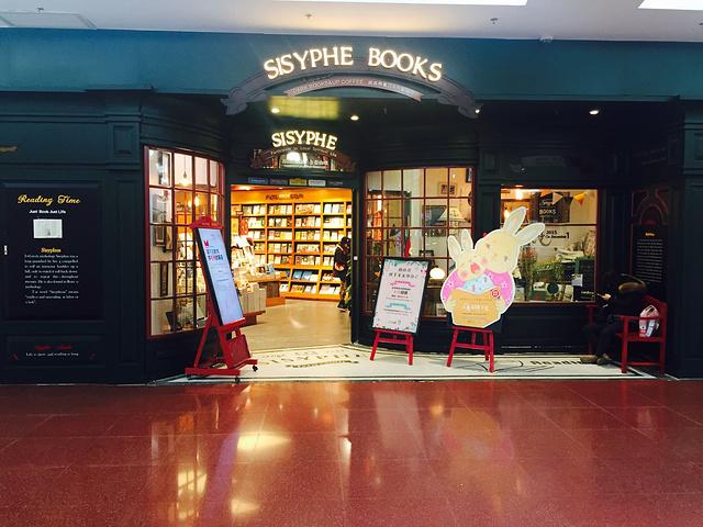 """""""城市广场在厦门很有名,是一个购物饮食综合体。转角遇到的书店,文艺范儿十足?李家大丰收,人均70_SM城市广场""""的评论图片"""