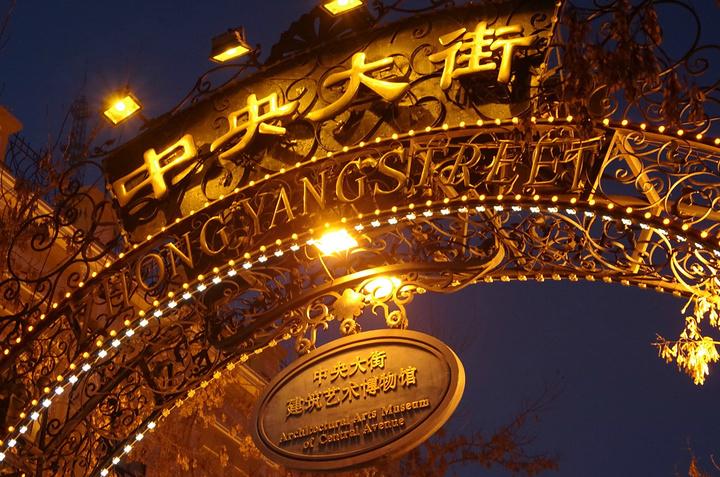 """""""中央大街的夜景非常美,而且晚上路边会有人驻唱,特别特别的有感觉。10元一根,还不错。还有俄罗斯套娃_中央大街""""的评论图片"""