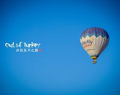 [游墨·记]Out Of Turkey! 穿越星月之国