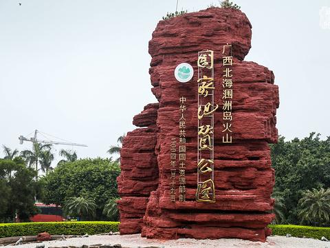 涠洲岛主标志广场旅游景点图片