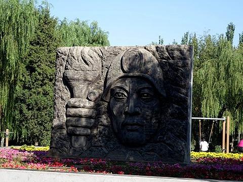 乌海煤炭博物馆旅游景点图片