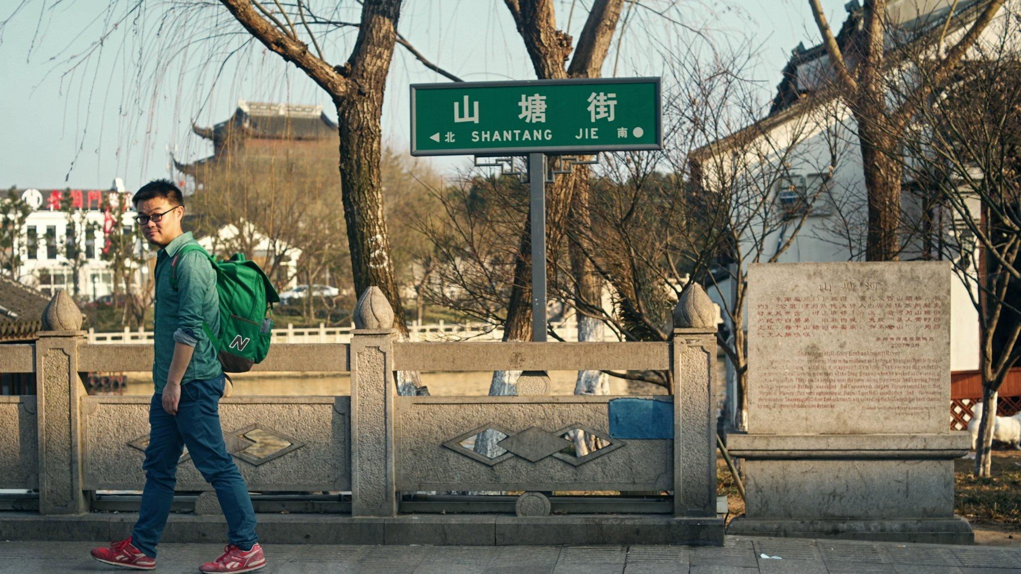 一曲江南意,寒日游园会(苏州/周庄/同里/无锡/上海)