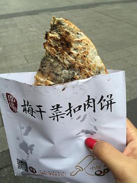 梅干菜扣肉饼旅游景点攻略图