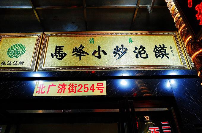 马峰小炒牛羊肉泡馍图片