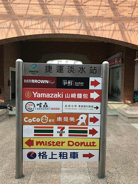 捷运淡水站旅游景点攻略图
