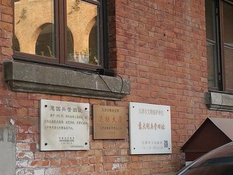 意大利兵营旧址