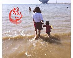 端午节营口海边亲子4日游
