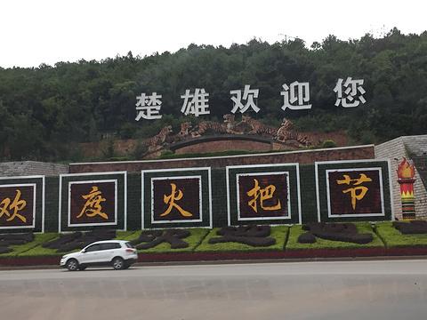 彝人古镇旅游景点攻略图