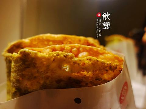 清真·二嫂子煎饼果子(卫津路总店)旅游景点图片
