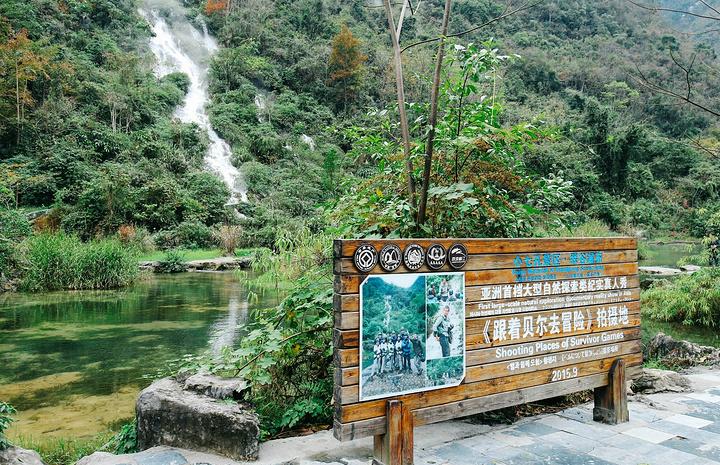 """""""第二站就到了翠谷瀑布,翠谷瀑布是小七孔景区内落差最大的瀑布,瀑高60多米,也是《跟着贝尔去冒险..._翠谷瀑布""""的评论图片"""
