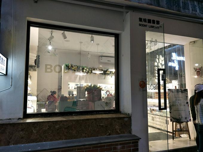 气味图书馆(田子坊店)图片