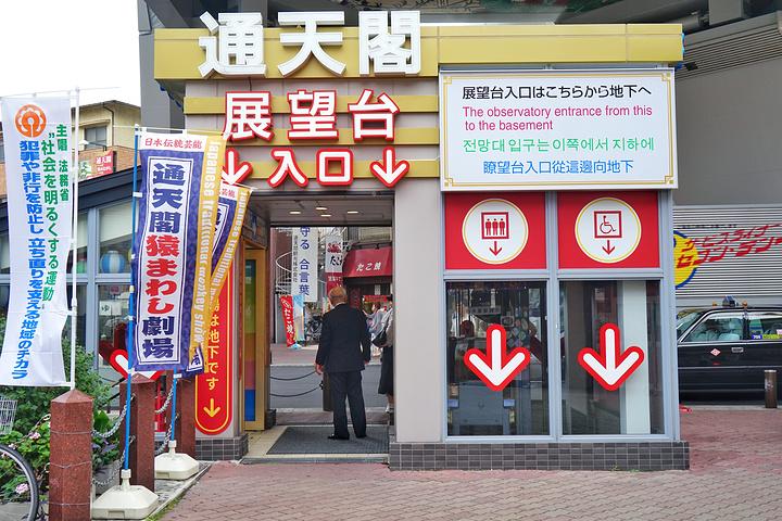 """""""通天阁也是大阪的地标之一,除了经典的大阪城天守阁,这里也是很值得来参观_通天阁""""的评论图片"""