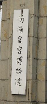 伪满皇宫博物院旅游景点攻略图
