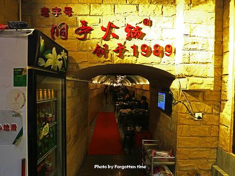洞亭火锅(防空洞店)旅游景点图片
