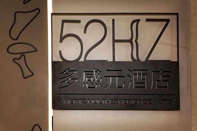 52赫兹多感元酒店(西安小寨店)图片