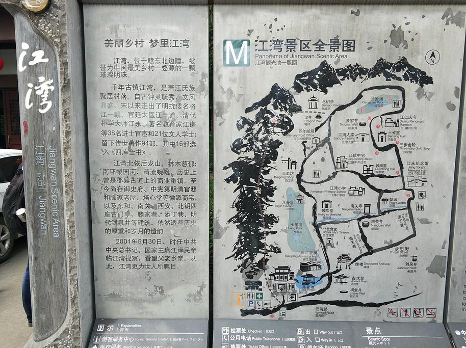江湾景区旅游导图