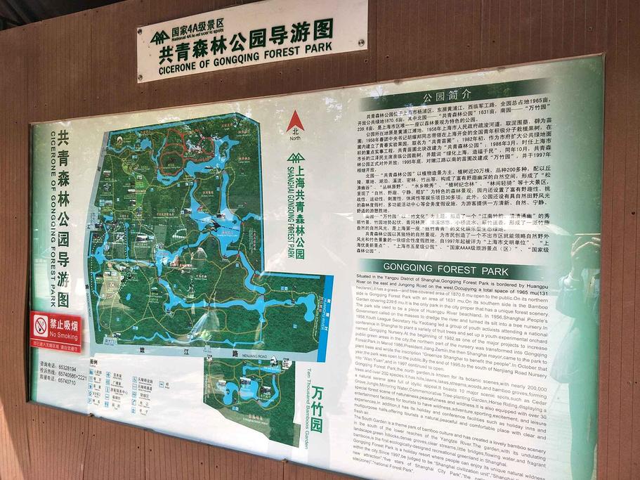 共青国家森林公园旅游导图