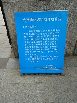 武汉市博物馆旅游景点攻略图