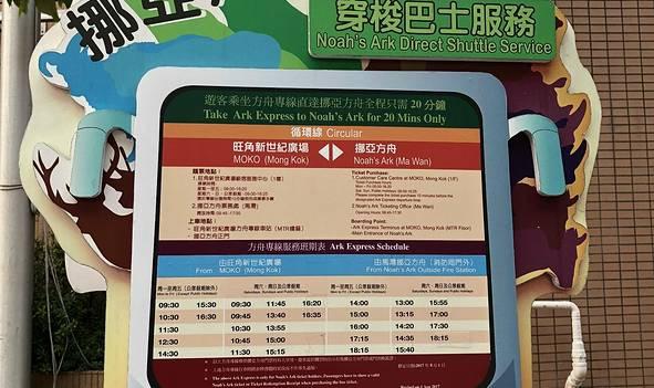 香港挪亚方舟自由行攻略——最全交通指南