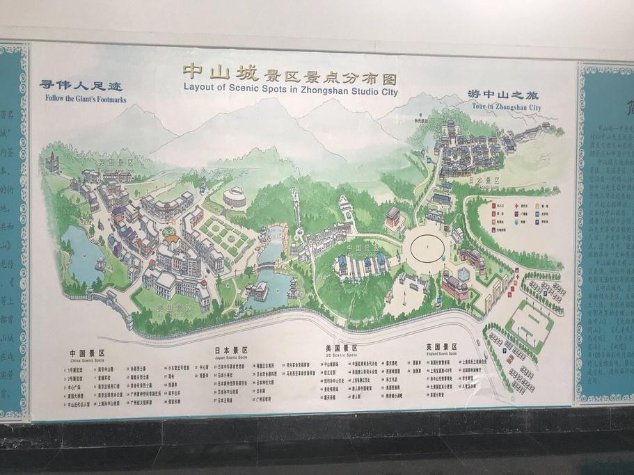 中山影视城旅游导图