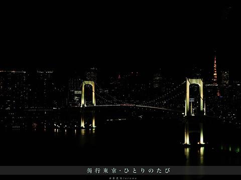 富士电视台旅游景点图片