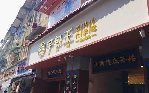 芋包王闽南茶楼