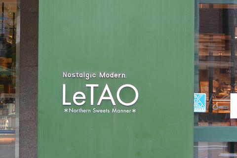 LeTAO 总店旅游景点攻略图