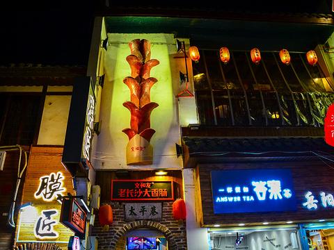 文和友老长沙大香肠旅游景点图片