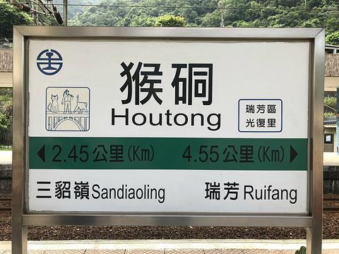 侯硐车站旅游景点攻略图