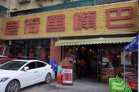 老街鱼嘴巴连锁餐饮(坡子街店)旅游景点攻略图