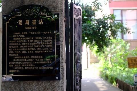 嘉木美术馆