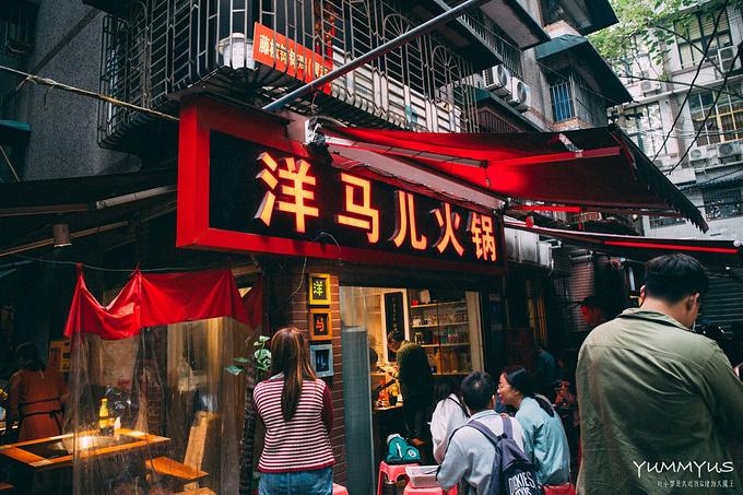 洋马儿火锅(解放碑店)图片