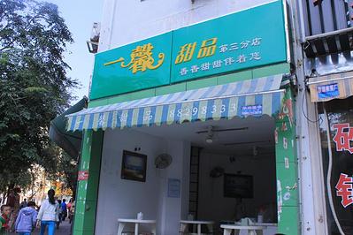 一馨甜品(外贸路店)