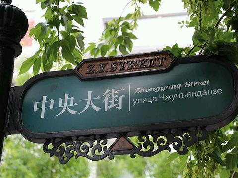 中央大街步行街旅游景点图片