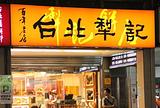 台北犁记饼店