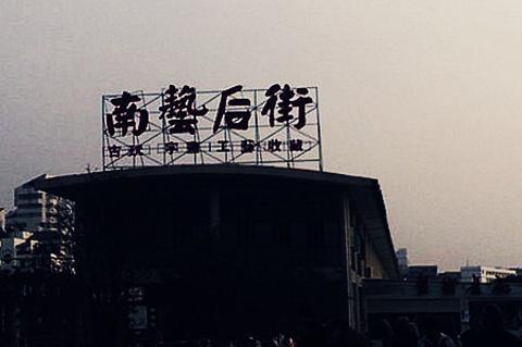 南艺后街古玩市场