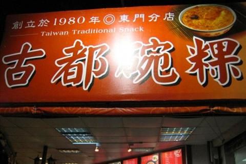 古都碗粿(东门分店)