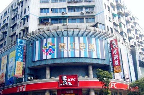 香江百货(仙姬巷店)