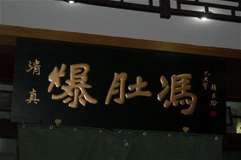 爆肚冯(前门店)