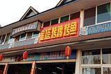 金塔烤鸡烤鱼店