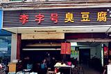 李字号臭豆腐