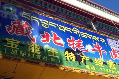 西藏藏北牦牛肉