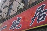 一碗居老北京炸酱面(蒲芳路店)