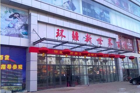 环疆购物广场