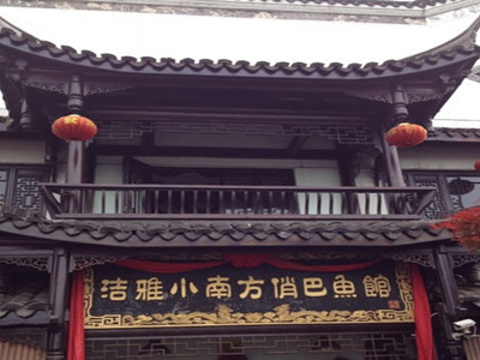 洁雅小南方俏巴鱼馆(汴河街店)旅游景点图片