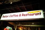 Relax 咖啡餐馆