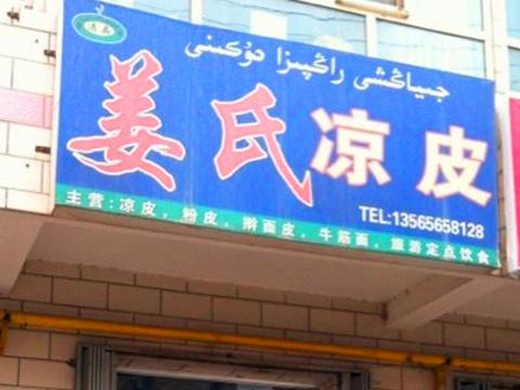 姜氏凉皮旅游景点图片