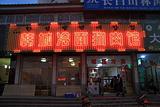 韩城冷面狗肉馆