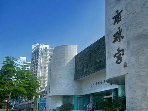 南珠宫(茶亭路店)