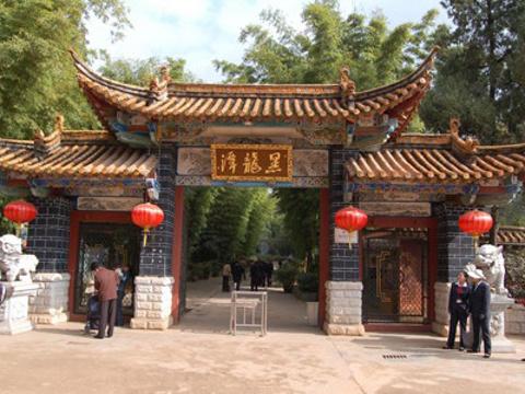 昆明黑龙潭公园旅游景点图片